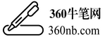 360牛笔网